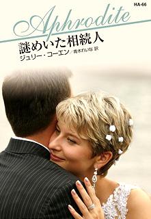 謎めいた相続人(小説版)