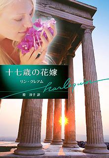 十七歳の花嫁(小説版)