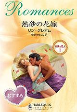熱砂の花嫁(小説版)