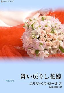 舞い戻りし花嫁 (小説版)