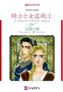 騎士と女盗賊 1