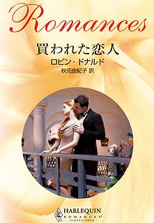 買われた恋人 (小説版)