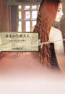 赤毛の公爵夫人(小説版)
