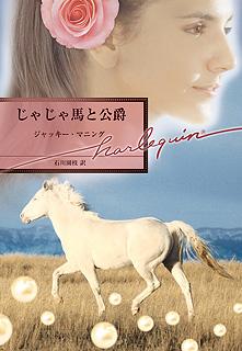 じゃじゃ馬と公爵(小説版)