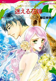迷える花嫁
