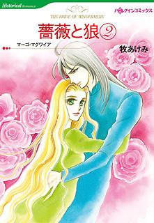 薔薇と狼 2