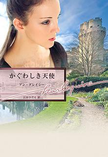 かぐわしき天使(小説版)