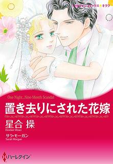 置き去りにされた花嫁