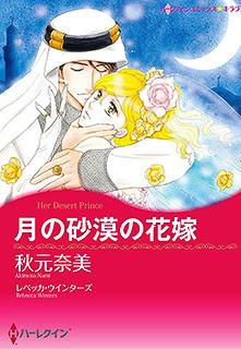 月の砂漠の花嫁