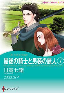 最後の騎士と男装の麗人 1