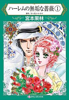 ハーレムの無垢な薔薇 1/宮本果林