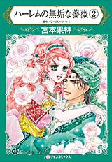ハーレムの無垢な薔薇 2