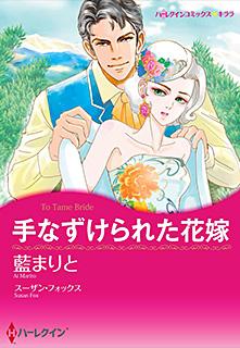 手なずけられた花嫁/藍 まりと