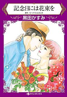 記念日には花束を/黒田かすみ