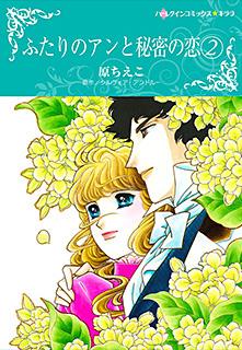 ふたりのアンと秘密の恋 2/原ちえこ