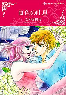 虹色の吐息/なかお樹莉
