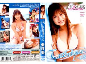 亜沙美「Turbulence 〜E-18〜」