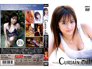 森ひろこ「CURTAIN CALL」