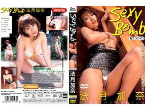 法月加奈「Sexy Bomb」