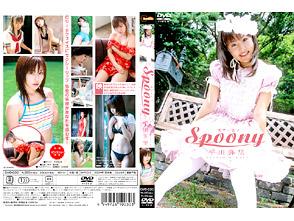 平田弥里「Spoony」