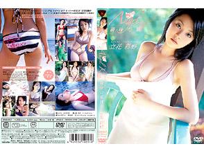立花彩野「Angel Kiss〜最後の夏休み〜」