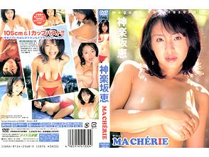 神楽坂恵「ma cherie」