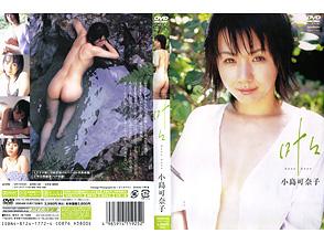 小島可奈子「叶々」