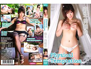 麻生莉緒奈「Physical Temptation」