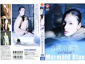 吉岡奈都美「Mermaid Blue」