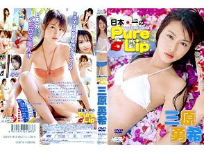三原勇希「日本一のPure Lip」