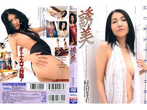 村田洋子「誘美」