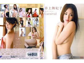井上舞妃子「Carnival」