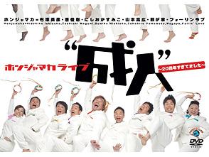 """ホンジャマカ「ライブ""""成人""""〜20周年すぎてました〜」"""