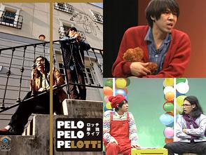 ロッチ「ロッチ単独ライブ『PELO PELO PELOTTi』」