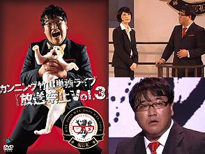 カンニング竹山「カンニング竹山単独ライブ『放送禁止Vol.3』」