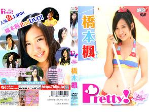 橋本楓「Pretty!〜2ndめーぷる〜」