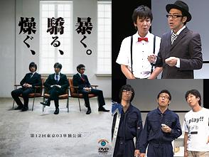 東京03「第12回東京03単独公演『燥ぐ、驕る、暴く。』」