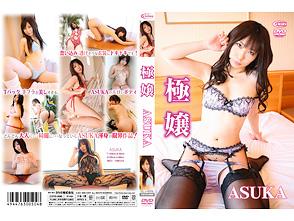 ASUKA「極嬢」