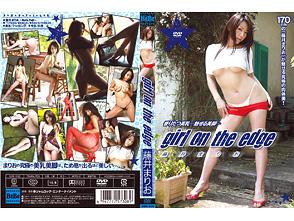 藤井まりお「girl on the edge」