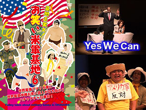 演芸集団FEC「基地を笑え!お笑い米軍基地 6」
