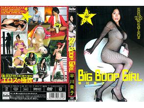 早川貴子「BIG BOOP GIRL」
