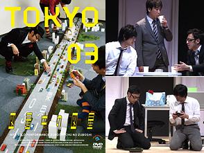 東京03「図星中の図星」