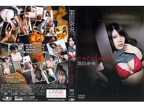 羽田奈央「escalate」