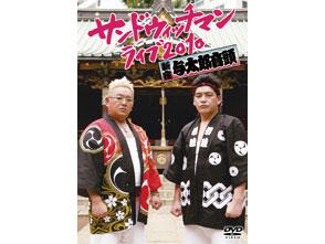 サンドウィッチマン ライブ2010 〜新宿与太郎音頭〜