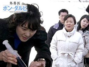 外科医ポン・ダルヒ 第11話