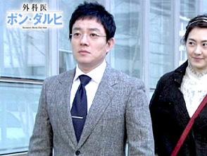 外科医ポン・ダルヒ 第17話