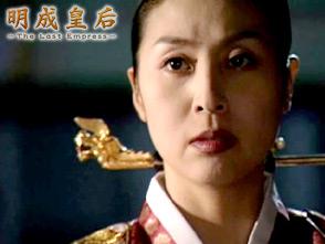 明成皇后 第88話