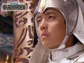 幻の王女 チャミョンゴ 第36話