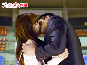 プロポーズ大作戦〜Mission to Love 第12話