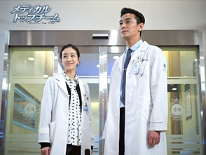 メディカル・トップチーム 第20話